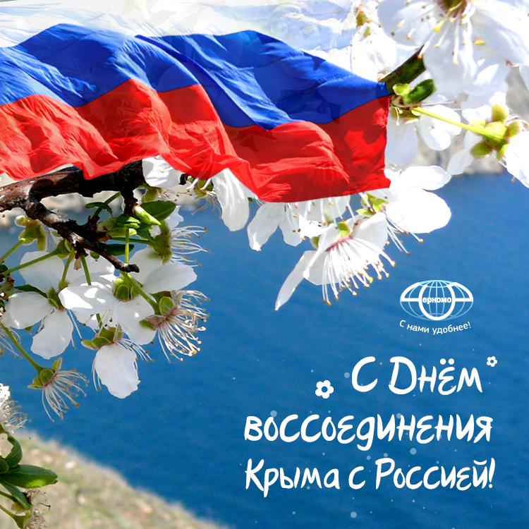 большое открытки с присоединением крыма к россии в стихах красивые модель семействе новых